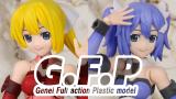 G.F.Pシリーズ